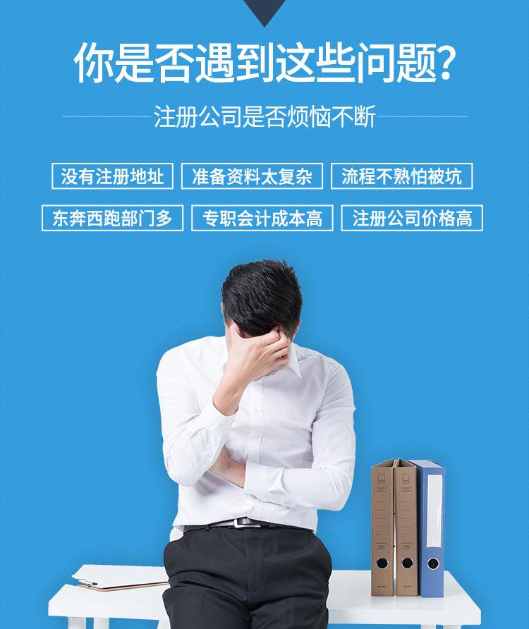 北京注册公司代办,北京代理记账企业,北京没有地址注册公司多少钱  (1)