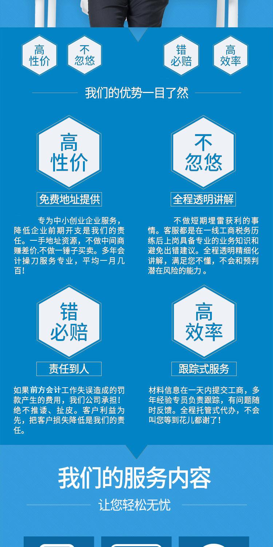 北京注册公司代办,北京代理记账企业,北京没有地址注册公司多少钱  (2)