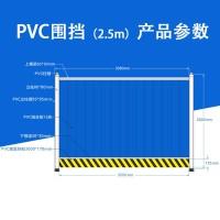 佛山大成交通设施厂家 2.5米PVC围挡 施工工程现场围蔽