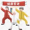 2020养老展|北京养老展|上海养老展