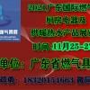 2021广东国际燃气具展及厨房电器展览会
