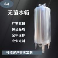 九龙坡鸿谦 无菌储液罐 无菌储水罐 厂家直供支持定制